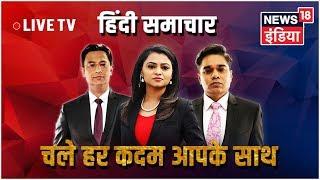 News18 LIVE | News18 India LIVE TV | Latest News In Hindi | Samachar 24x7 LIVE