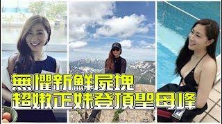 無懼新鮮屍塊 超嫩正妹登頂聖母峰 南谷真鈴 検索動画 20