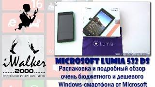 гаджеТы:Microsoft Lumia 532 - достаем из коробки и детальный обзор дешевого Windows-телефона