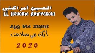 EL Houcine Amrrakchi : Ayg Rbi Slamt