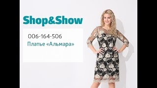 Платье «Альмара». «Shop and Show» (мода)