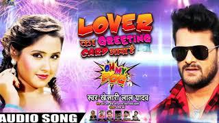 आ गया khesari lal Yadav का Happy New Year song 2020 लभर का greeting card आया है।