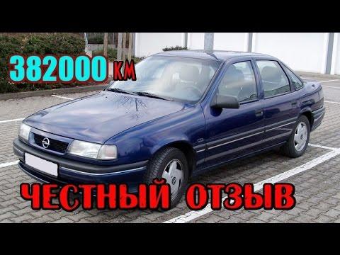 Обзор Opel Vectra A 94г.в. 382 000км