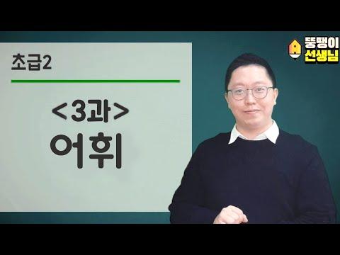[Thầy Béo] Tiếng Hàn - sơ cấp 2 Bài 3 : từ vựng