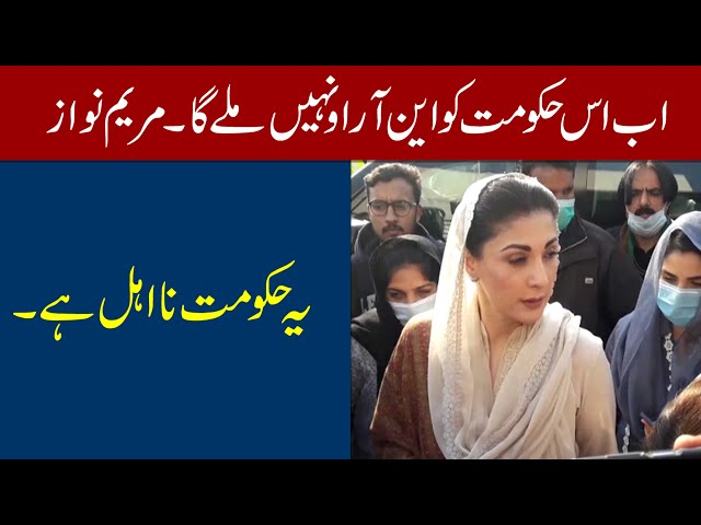 Govt will not receive NRO: Maryam Nawaz