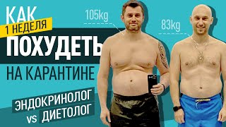 Как похудеть на карантине? Результаты 1-ой недели