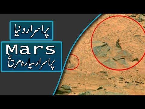 Mars Documentary In Urdu - Mareekh Star In Urdu Mysteries of space Purisrar Dunya Urdu Informations