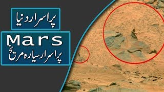 Mars Documentary In Urdu - Mareekh Star In Urdu Mysteries of space Purisrar Dunya Urdu Informations