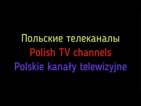 Польские телеканалы со спутника Hotbird 13°E