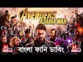 Avengers Ajaira War|Bangla Funny Dubbing|Mama Problem|New Bangla Funny Video thumbnail