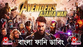 Avengers Ajaira War|Bangla Funny Dubbing|Mama Problem|New Bangla Funny Video