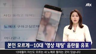 [트리거 X JTBC뉴스룸] '노예'로 불리는 10대들, 디지털 아동 성범죄| 트리거 TRGGR thumbnail