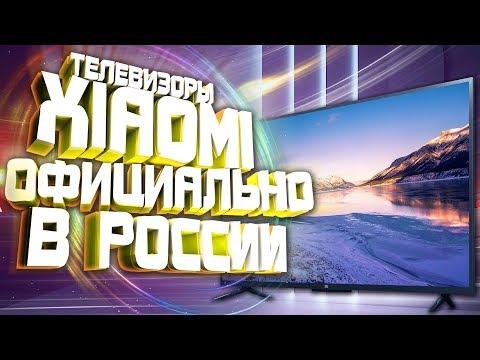 ТЕЛЕВИЗОРЫ XIAOMI ОФИЦИАЛЬНО В РОССИИ. MI TV 4A и MI TV 4S