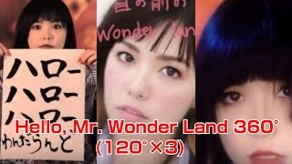 中ノ森文子 「Hello, Mr. Wonder Land 」360°(120°×3) MV