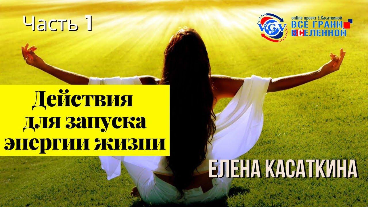 Выход из коридора затмений. 6 действий для запуска мощной энергии жизни и успеха / Елена Касаткина