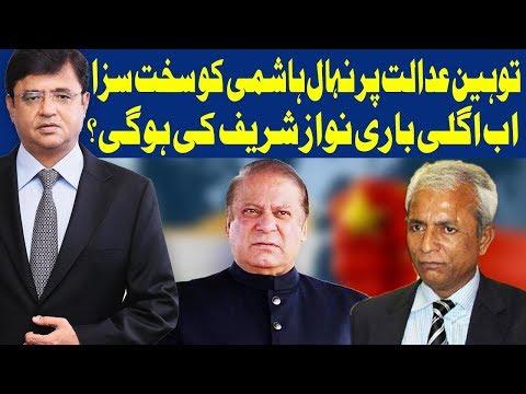 Dunya Kamran Khan Ke Sath - 1 February 2018 - Dunya News