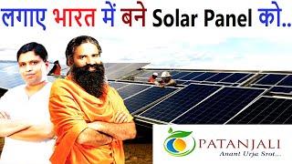 PATANJALI Solar panel, Solar Battery, Solar Inverter, patanjali MPPT cc Solar System Installation