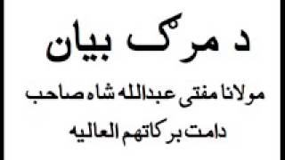 PASHTO  DA MARG PE BARA K BAYYAN BY MUFTI ABDULLAH SHAH SAHIB DBA