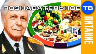 Бесполезное питание по группам крови (Познавательное ТВ, Иван Неумывакин)