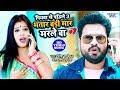 Ritesh Pandey का तहलका मचा देने वाला Video Song 2019 - भतार बड़ी मार मरले बा - Piyawa Se Pahile 3