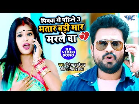 #Ritesh_Pandey का तहलका मचा देने वाला Video Song 2019 - भतार बड़ी मार मरले बा - Piyawa Se Pahile 3