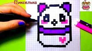 Как Рисовать Сквиши -  Панду по Клеточкам ♥ Рисунки по Клеточкам #pixelart