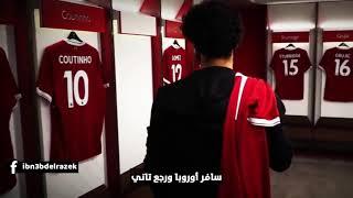 محمد صلاح (إنت تقدر 💪🙏) Mohammed salah (Ent Tekdar)