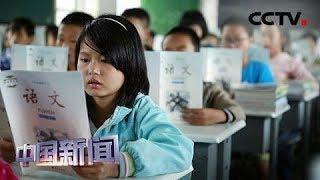 [中国新闻] 提高义务教育质量 教育部回应热点 问题一:如何让减负更科学?  CCTV中文国际