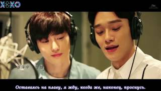 [РУСС. САБ] EXO Suho Chen OST 'Beautiful Accident'
