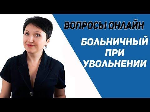 Больничный при увольнении - Елена А. Пономарева