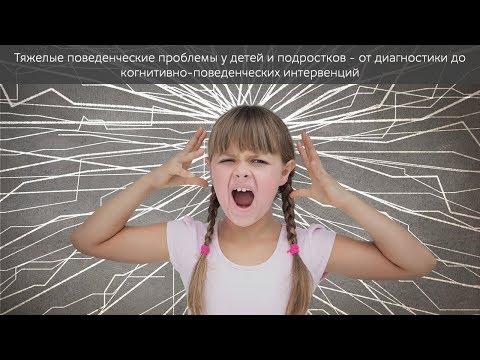 Тяжелые поведенческие проблемы у детей и подростков