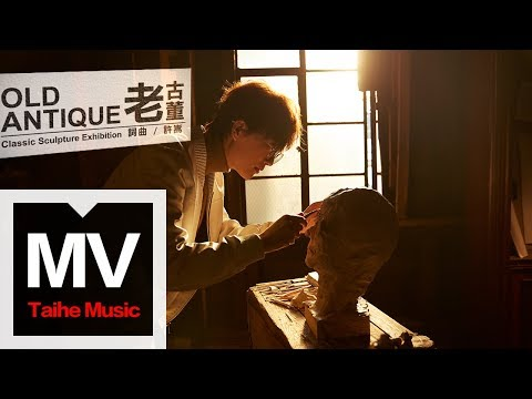 許嵩 Vae Xu【老古董 Old Antique】HD 高清官方完整版 MV