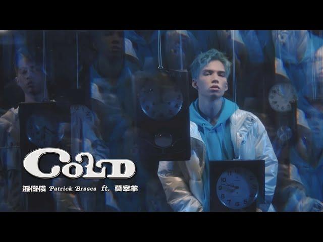 派偉俊 Patrick Brasca feat. 莫宰羊【Cold】Official MV