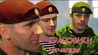 Краповые Береты. Чеченские воины