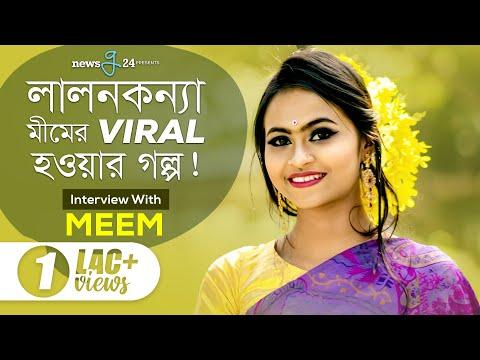 লালনকন্যা-meem-এর-viral-এক-চোখেতে-হাছন-কান্দে-|-unplugged-|-newsg24-2019