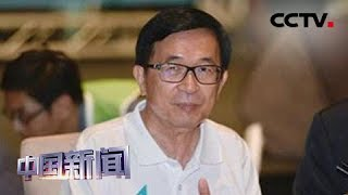 [中国新闻] 陈水扁:初选若赖清德小胜 全代会将直接征召蔡英文 | CCTV中文国际