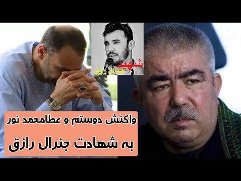 واکنش عبدالرشید دوستم و عطا محمد نور در رابطه به شهادت جنرال رازق | TOP 5 DARI