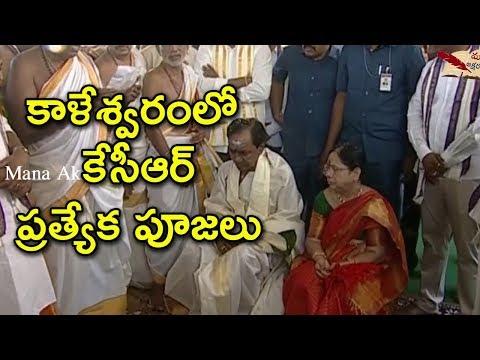 CM KCR Visits Kaleshwaram Temple | Mana Aksharam
