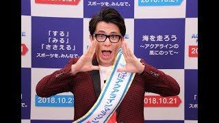 「ちばアクアラインマラソン2018」PR大使のオリエンタルラジオ藤...