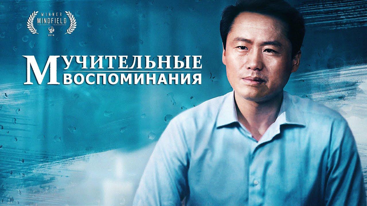 Христианский фильм «МУЧИТЕЛЬНЫЕ ВОСПОМИНАНИЯ» Официальный трейлер