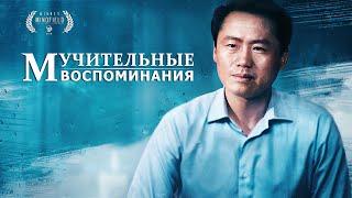 Христианский фильм | Бог пробуждает мою душу «МУЧИТЕЛЬНЫЕ ВОСПОМИНАНИЯ» Официальный трейлер