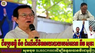 Kem Sokha Biography By Komsansabay Biography