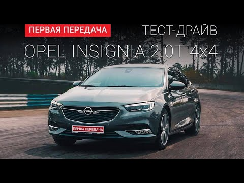 "Opel Insignia (Опель Инсигния): тест-драйв от ""Первая Передача"" Украина"