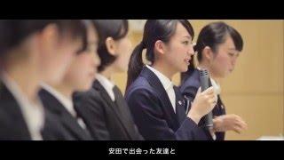 安田女子大学 文学部英語英米文学科 学生インタビュー