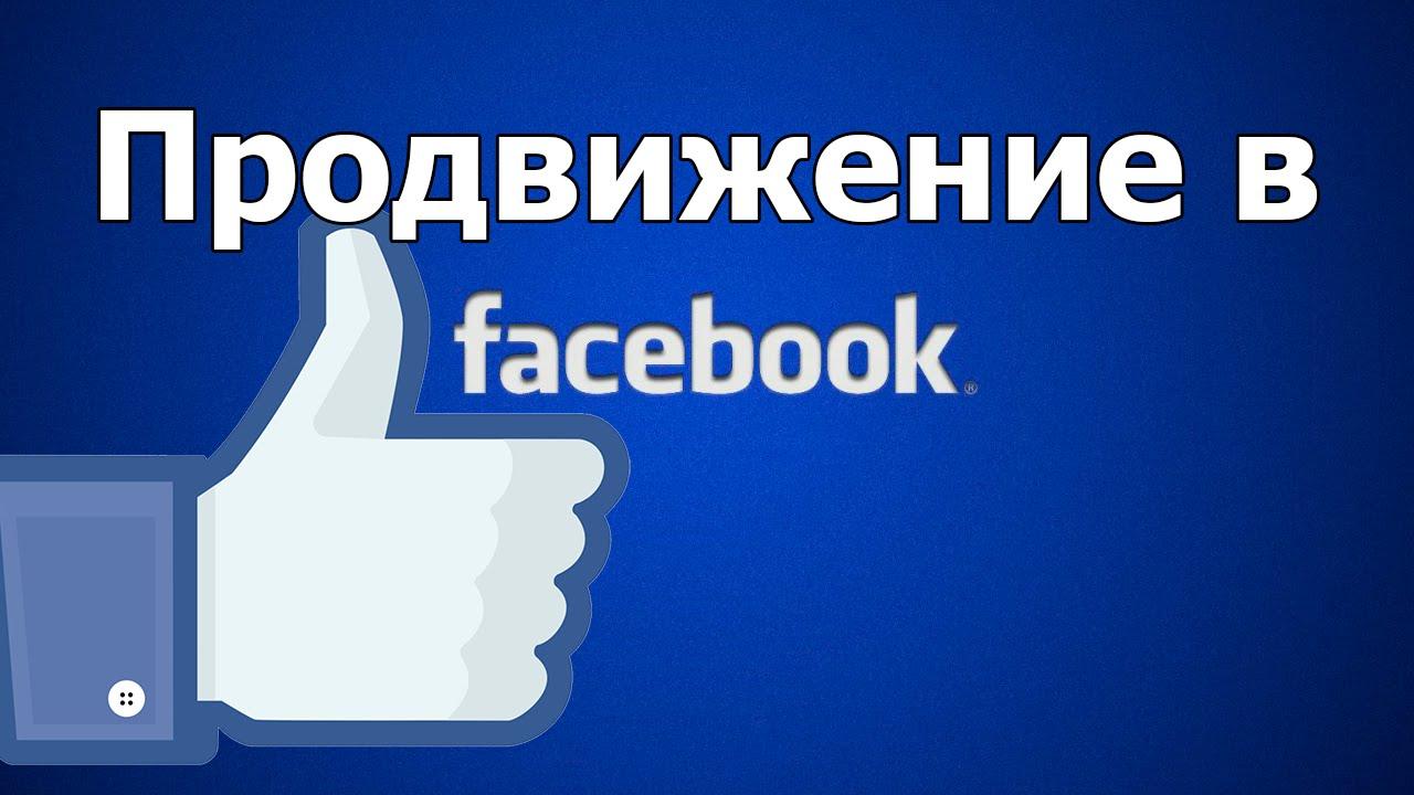 Продвижение компании в facebook 2006 разработка и продвижение сайта
