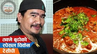 Takme Budo Ko Special Chicken Recipe
