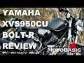 BOLT(ボルト) Rスペック (ヤマハ/2014) バイク試乗レビュー YAMAHA XVS950CU BOLT-R REVIEW
