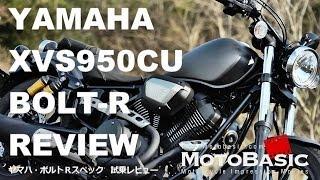 BOLT(ボルト) Rスペック (ヤマハ/2014) バイク試乗インプレ・レビュー YAMAHA XVS950CU BOLT-R REVIEW