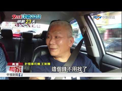 計程車司機力挺韓國瑜 載客幫宣傳!│中視新聞 20181101