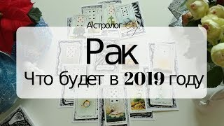 4. РАК Что будет в 2019 году. Астрорасклад от Olga